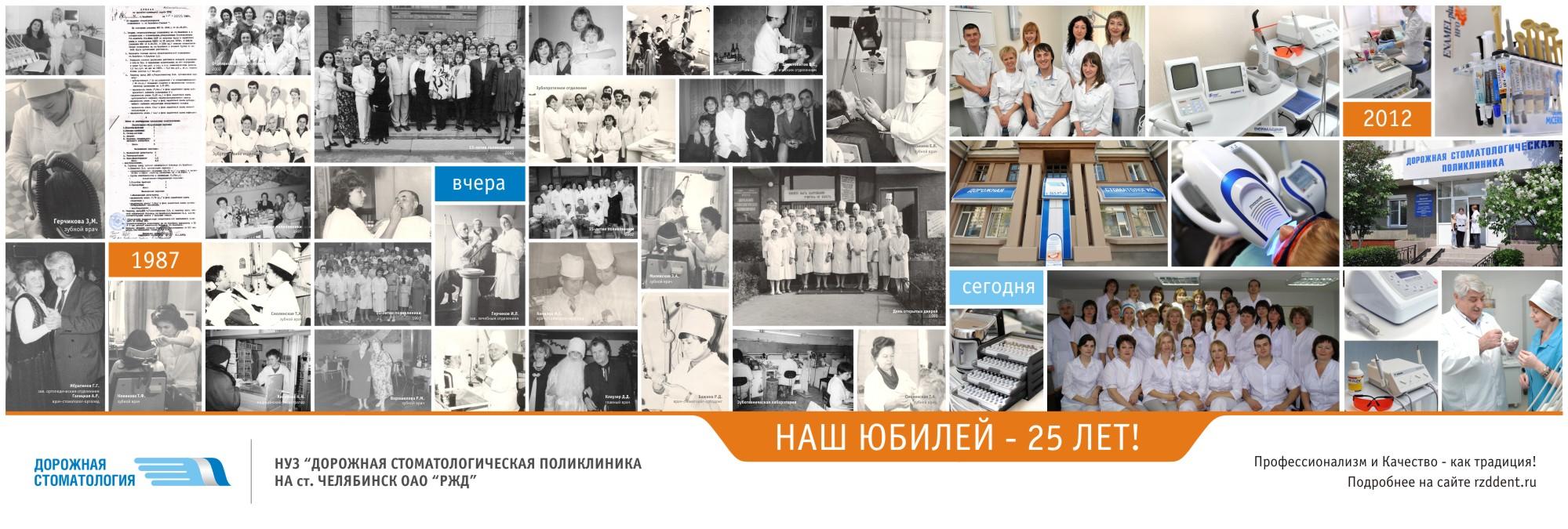 Поздравления отделению больницы