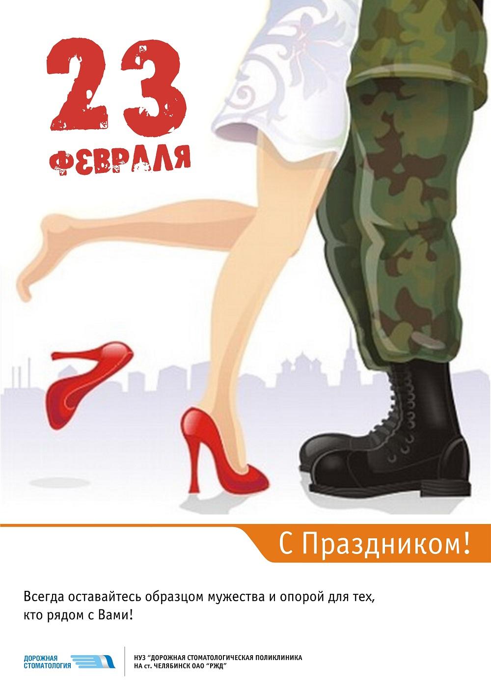представлены поздравления с 23 февраля медиков мужчин николаевна собрала